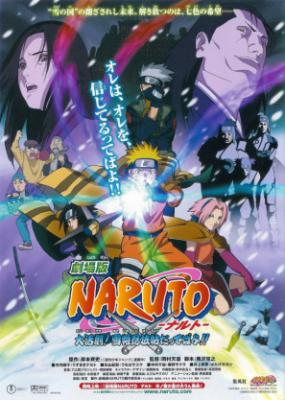 Naruto the Movie: Ninja Clash in the Land of Snow 1 100x100